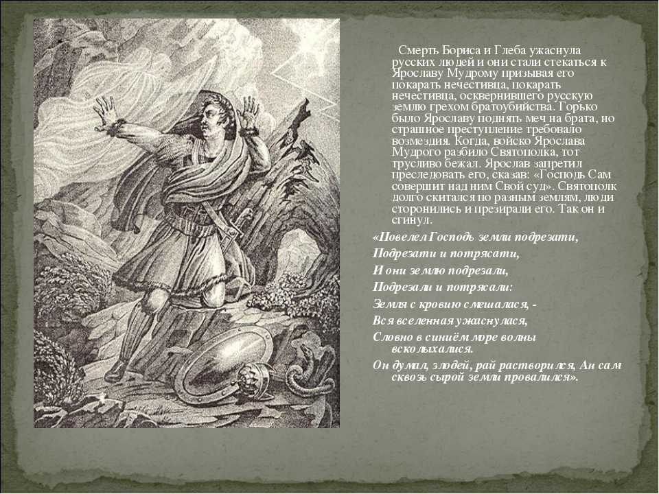 Смерть Бориса и Глеба ужаснула русских людей и они стали стекаться к Ярослав...
