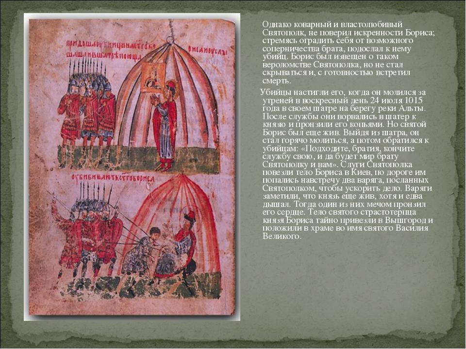 Однако коварный и властолюбивый Святополк, не поверил искренности Бориса; ст...