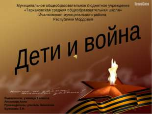 Муниципальное общеобразовательное бюджетное учреждение «Тархановская средняя