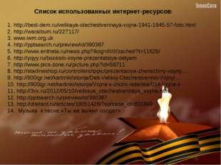 Список использованных интернет-ресурсов: 1. http://best-dem.ru/velikaya-otech