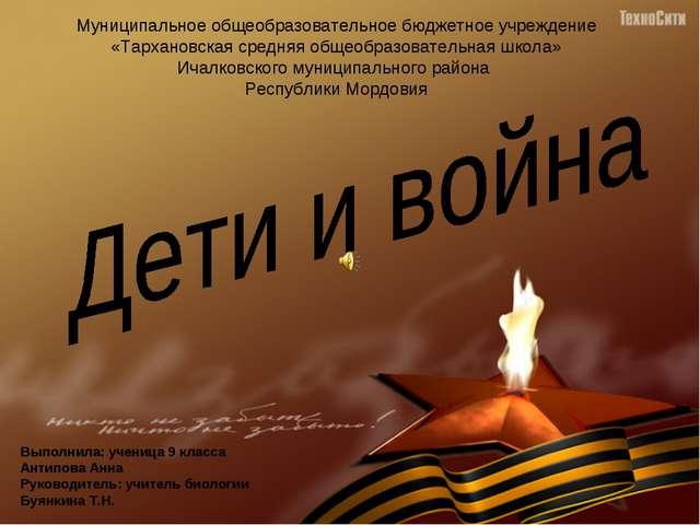Муниципальное общеобразовательное бюджетное учреждение «Тархановская средняя...