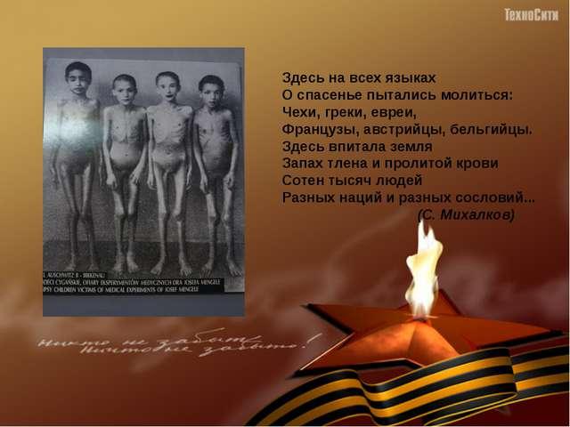Здесь на всех языках О спасенье пытались молиться: Чехи, греки, евреи, Фра...