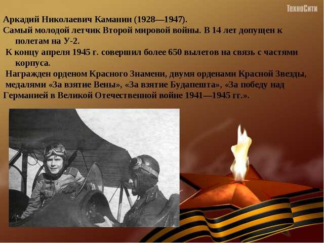 Аркадий Николаевич Каманин (1928—1947). Самый молодой летчик Второй мировой в...