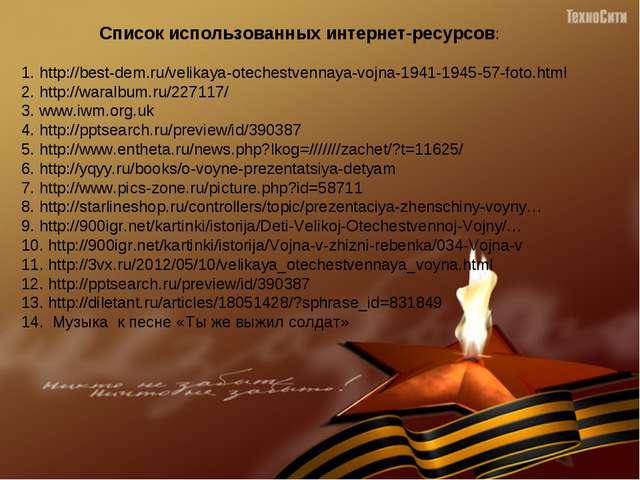 Список использованных интернет-ресурсов: 1. http://best-dem.ru/velikaya-otech...