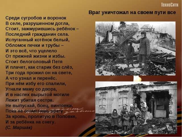Враг уничтожал на своем пути все Среди сугробов и воронок В селе, разрушенном...