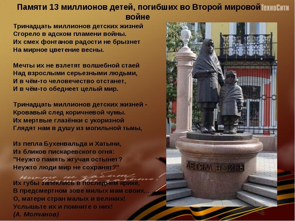 Памяти 13 миллионов детей, погибших во Второй мировой войне Тринадцать милли...