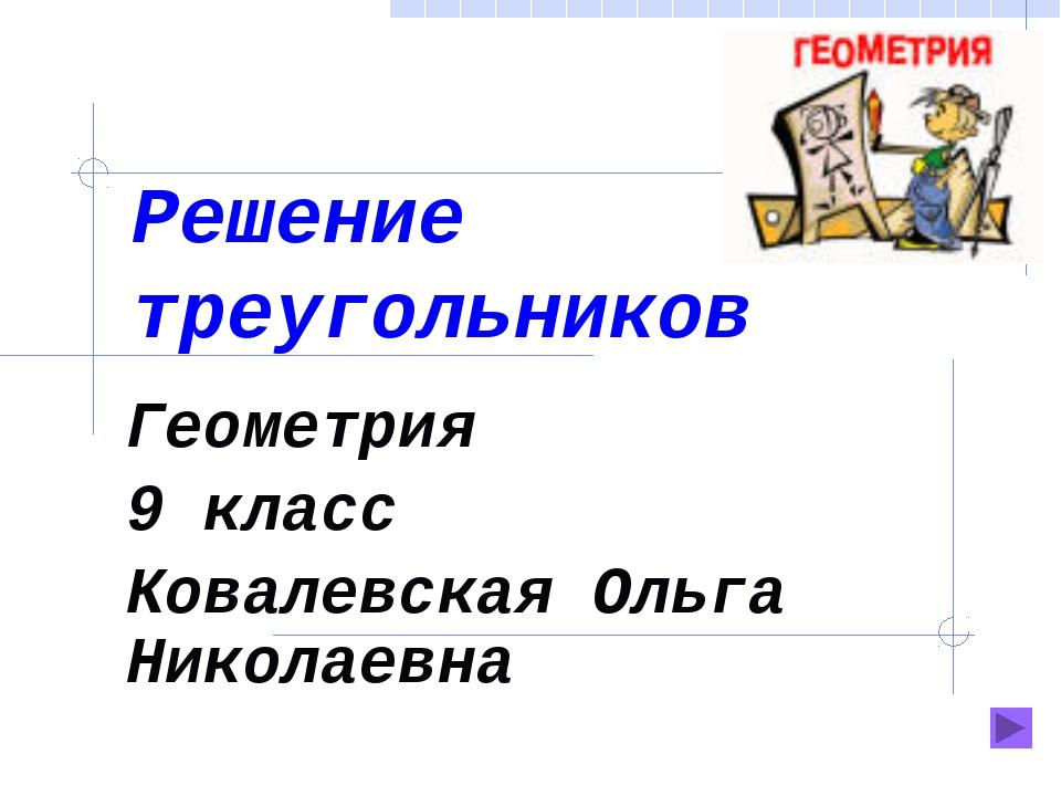 Решение треугольников Геометрия 9 класс Ковалевская Ольга Николаевна