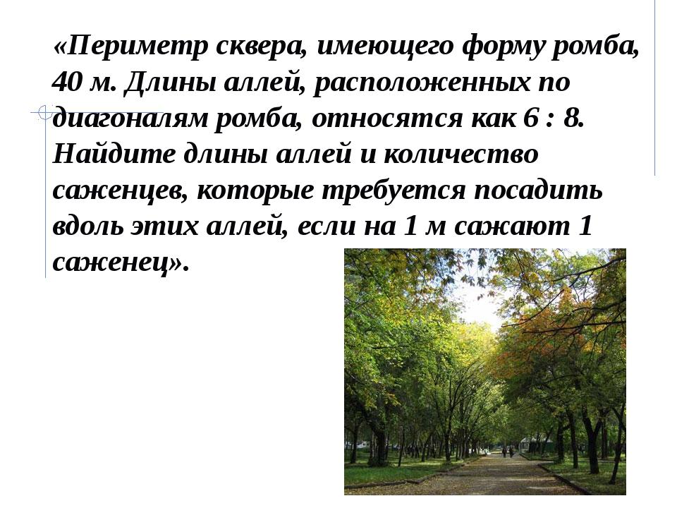 «Периметр сквера, имеющего форму ромба, 40 м. Длины аллей, расположенных по д...