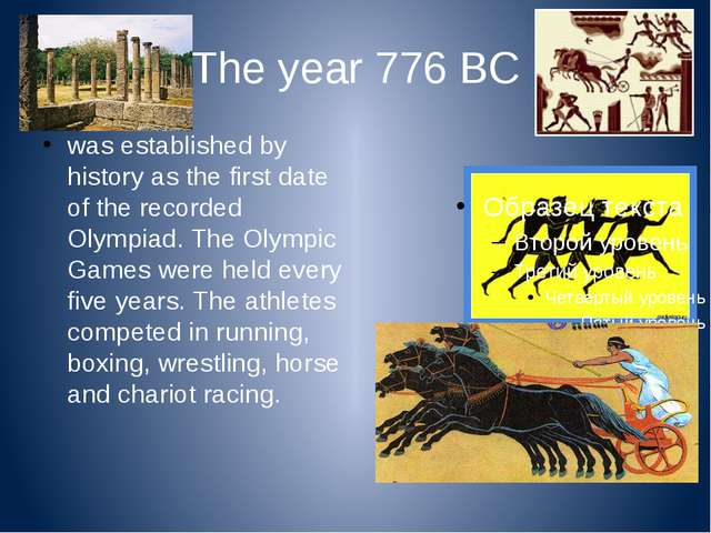 The year 776 BC was established by history as the first date of the recorded...