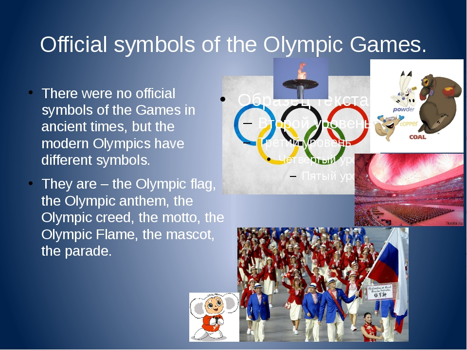 Official symbols of the Olympic Games. There were no official symbols of the...