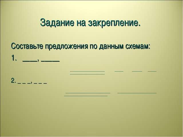 Задание на закрепление. Составьте предложения по данным схемам: 1. ____, ____...