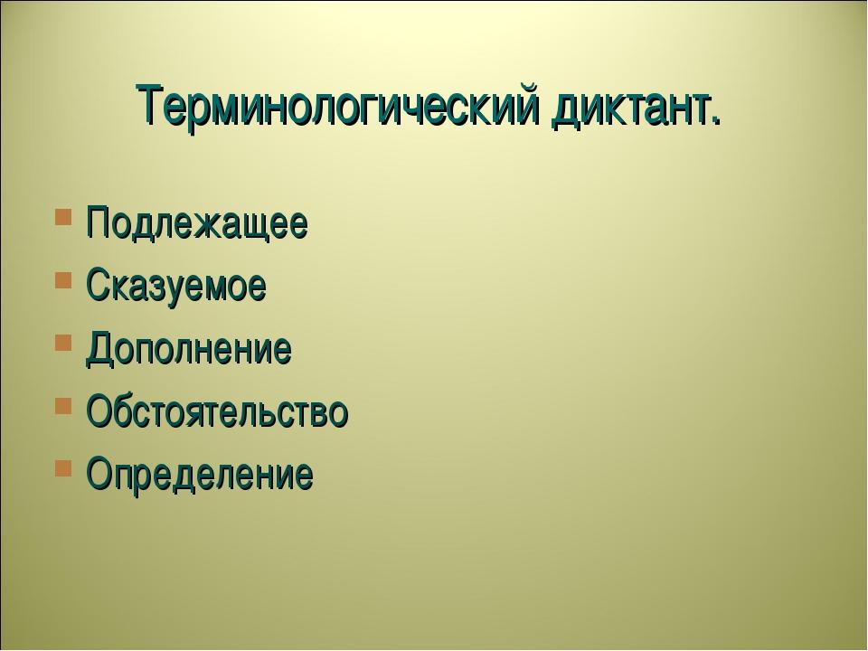 Терминологический диктант. Подлежащее Сказуемое Дополнение Обстоятельство Опр...