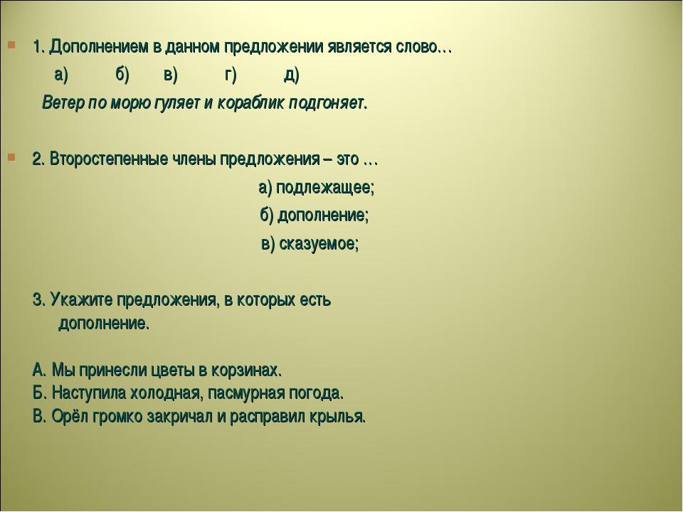 1. Дополнением в данном предложении является слово… а) б) в) г) д) Ветер по м...