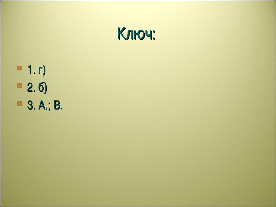 Ключ: 1. г) 2. б) 3. А.; В.