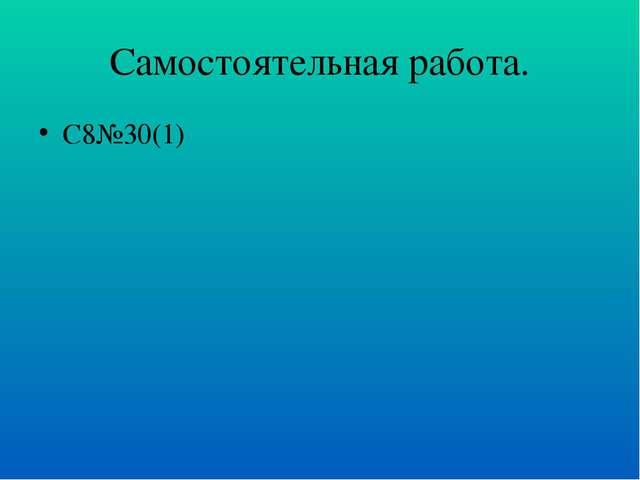Самостоятельная работа. С8№30(1)