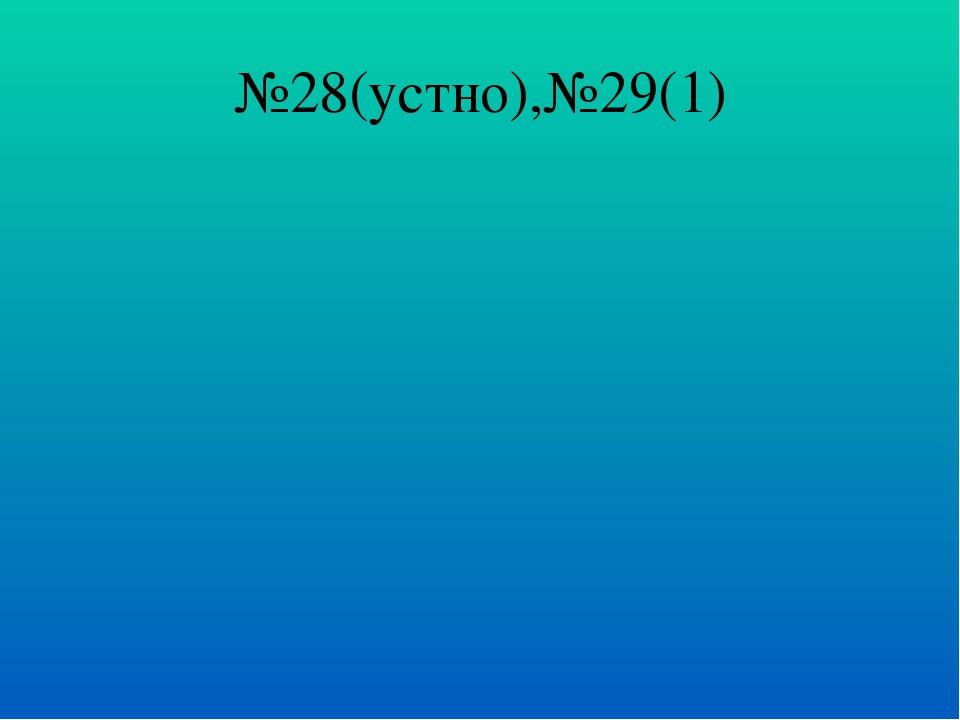 №28(устно),№29(1)