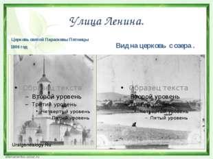 Улица Ленина. Церковь святой Параскевы Пятницы 1806 год Вид на церковь с озер