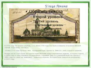 Улица Ленина В 1754 году построена церковь, а 11 июня 1759 года она была осв