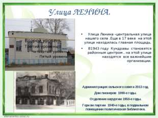 Улица ЛЕНИНА. Администрация сельского совета 2013 год. Дом пионеров 1990-е го