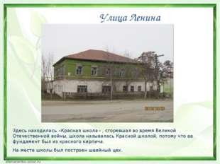 Улица Ленина Здесь находилась «Красная школа» , сгоревшая во время Великой О