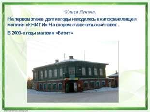 Улица Ленина. На первом этаже долгие годы находилось книгохранилище и магазин