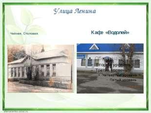 Улица Ленина Чайная, Столовая. Кафе «Водолей»