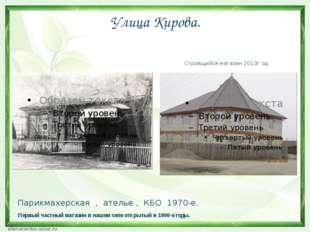 Улица Кирова. Парикмахерская , ателье , КБО 1970-е. Первый частный магазин в