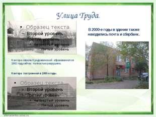 Улица Труда. Контора совхоза Кундравинский образованного в 1962 году,сейчас п