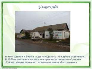 Улица Труда В этом здании в 1950-е годы находилось пожарное отделение. . В 1