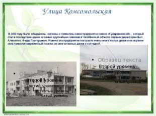 Улица Комсомольская В 1962 году были объединены колхозы и появилось новое пре