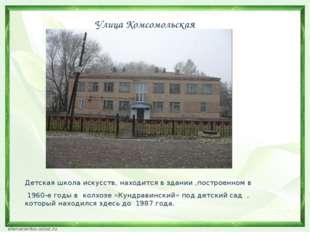 Улица Комсомольская Детская школа искусств, находится в здании ,построенном в