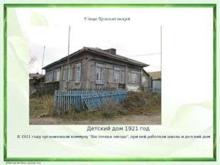 Улица Комсомольская.  Детский дом 1921 год В 1921 году организовали коммуну