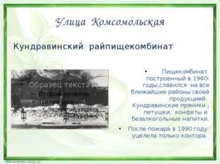 Улица Комсомольская Кундравинский райпищекомбинат Пищекомбинат построенный в