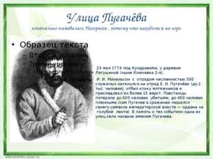 Улица Пугачёва изначально называлась Нагорная , потому что находится на горе.