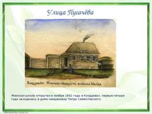 Улица Пугачёва Женская школа открытая в ноябре 1862 года в Кундравах, первые
