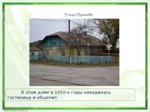 Улица Пугачёва В этом доме в 1950-е годы находилась гостиница и общепит.
