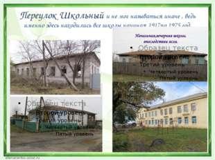 Переулок Школьный и не мог называться иначе , ведь именно здесь находились вс
