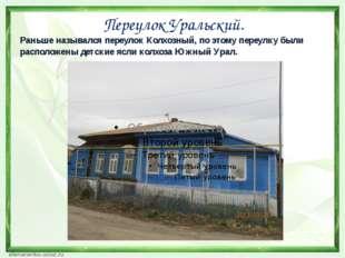 Переулок Уральский. Раньше назывался переулок Колхозный, по этому переулку бы