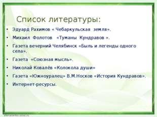 Список литературы: Эдуард Рахимов « Чебаркульская земля». Михаил Фолотов «Ту