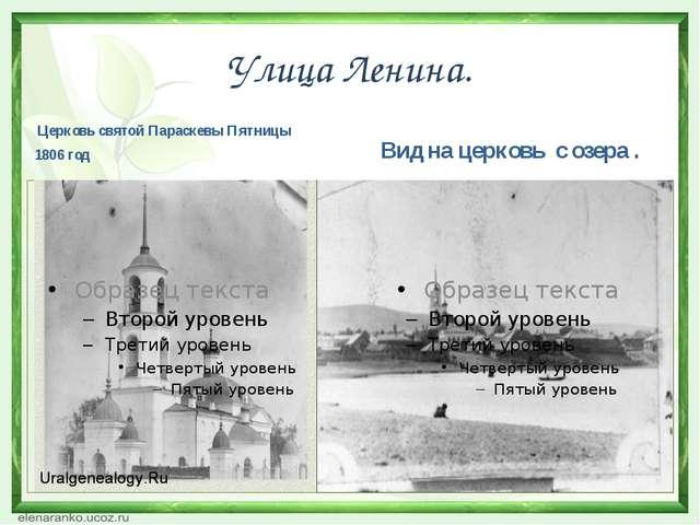 Улица Ленина. Церковь святой Параскевы Пятницы 1806 год Вид на церковь с озер...