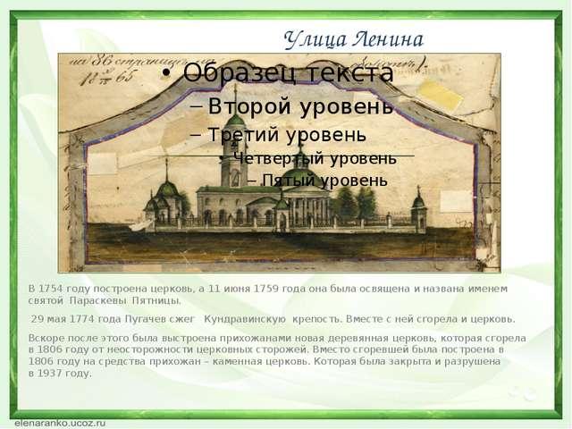 Улица Ленина В 1754 году построена церковь, а 11 июня 1759 года она была осв...