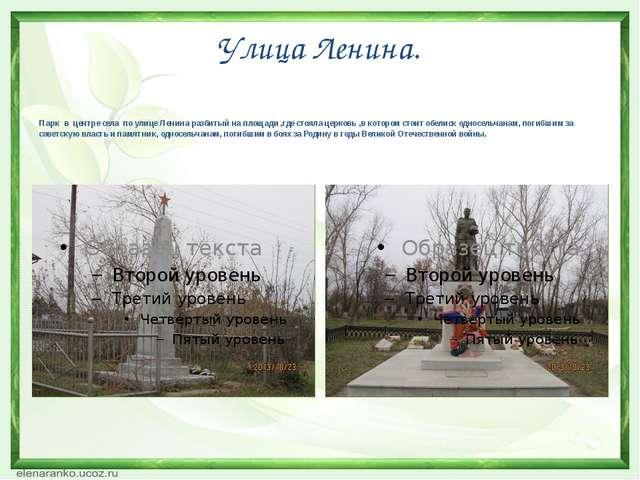 Улица Ленина. Парк в центре села по улице Ленина разбитый на площади ,где сто...