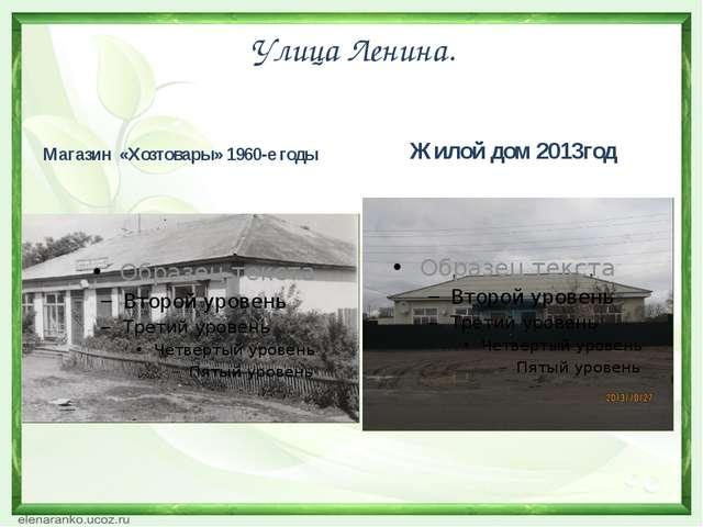 Улица Ленина. Магазин «Хозтовары» 1960-е годы Жилой дом 2013год