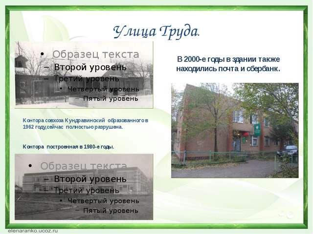 Улица Труда. Контора совхоза Кундравинский образованного в 1962 году,сейчас п...