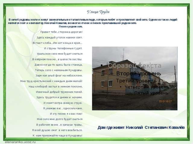 Улица Труда В селе Кундравы жили и живут замечательные и талантливые люди, ко...