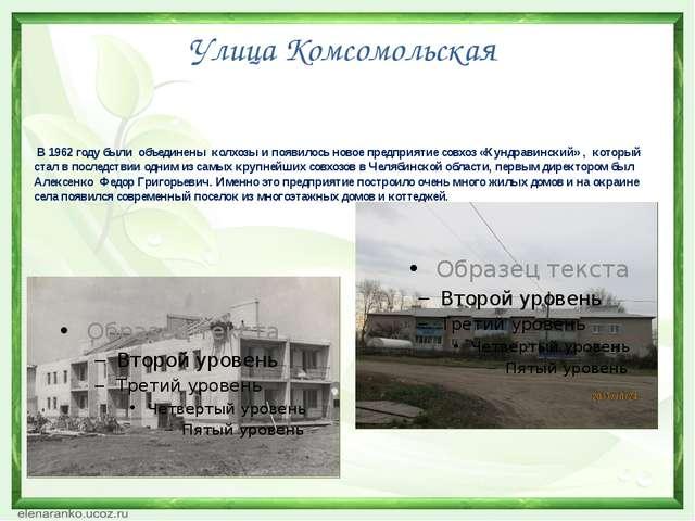 Улица Комсомольская В 1962 году были объединены колхозы и появилось новое пре...