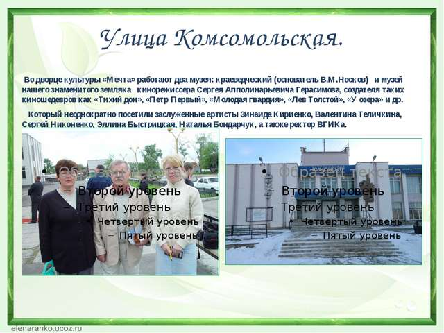 Улица Комсомольская. Во дворце культуры «Мечта» работают два музея: краеведче...