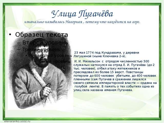 Улица Пугачёва изначально называлась Нагорная , потому что находится на горе....