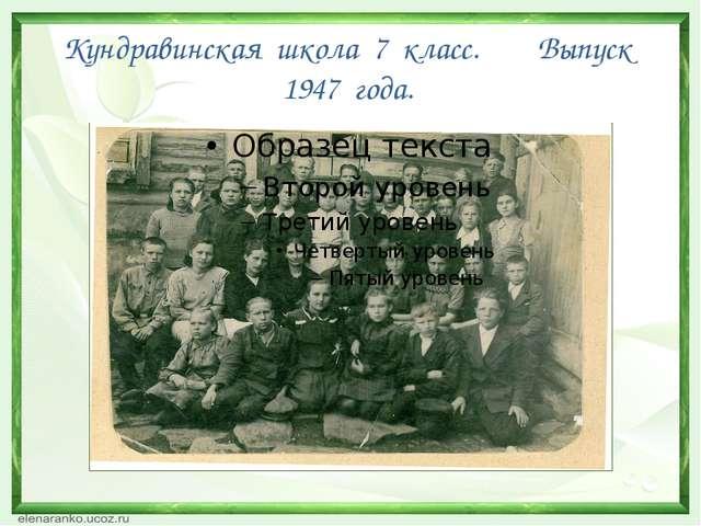 Кундравинская школа 7 класс. Выпуск 1947 года.