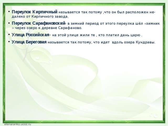 Переулок Кирпичный называется так потому ,что он был расположен не- далеко от...